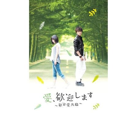 愛、歓迎します~歓迎愛光臨~ DVD-BOX <初回限定版>
