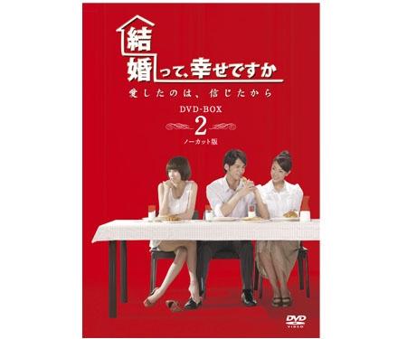 結婚って、幸せですかノーカット版DVD-BOX2