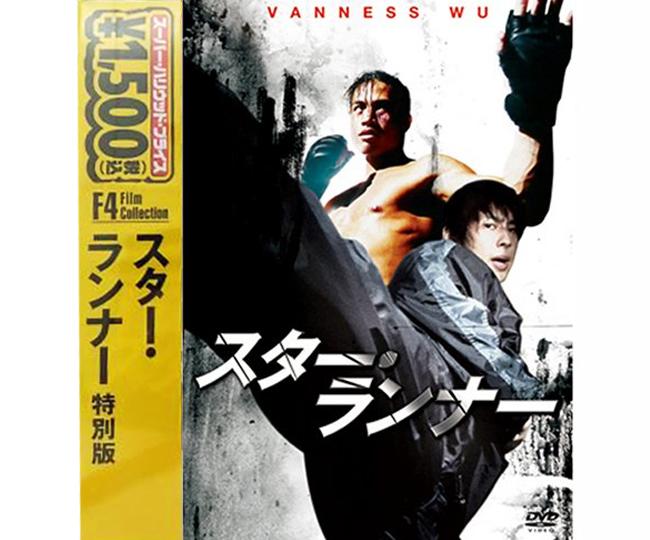 映画 ヴァネス・ウー「スター・ランナー」DVD 特別版