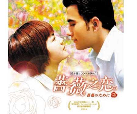 日本版サウンドトラック薔薇之恋~薔薇のために~