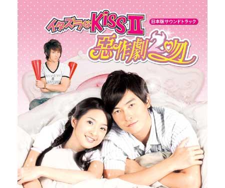 【商品番号:YTRC17-18】 <10%OFF>ドラマイタズラなKissII~惡作劇2吻~日本版サウンドトラック (CD+DVD)