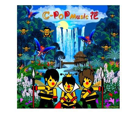 C-POP Music 花(CD)