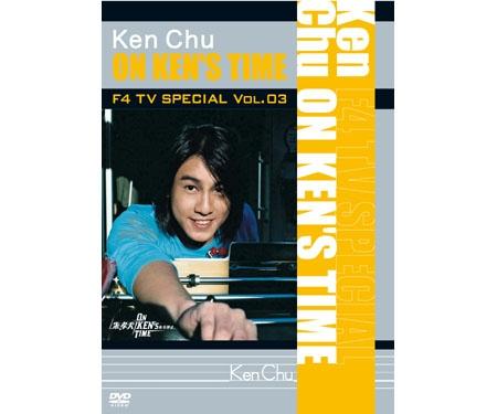 F4 TV Special Vol.3 ケン・チュウON KEN'S TIME