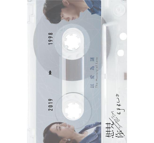 アリス・クー×グレッグ・ハン 「時をかける愛 (想見你 Someday or One Day)」 ドラマノート(手札)