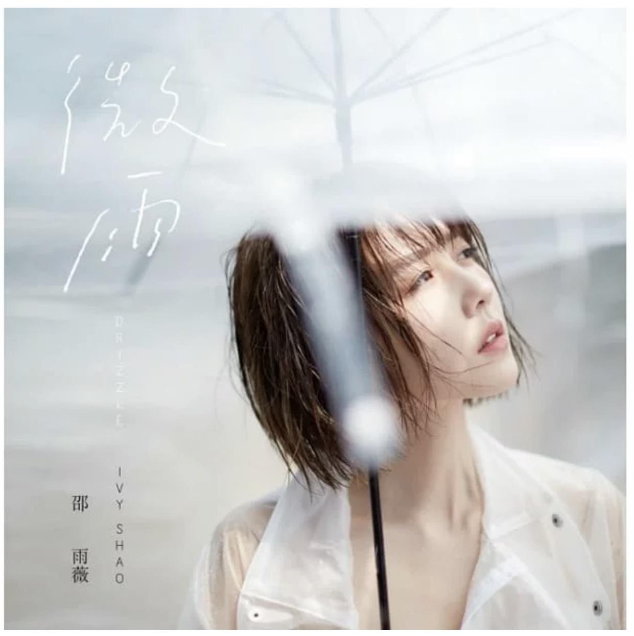 邵雨薇(シャオ・ユーウェイ) 微雨   ( CD /台湾版)
