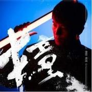 Bii (畢書盡) シングル「撞」 ( CD /台湾版)