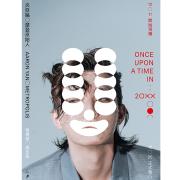 炎亜綸(アーロン ARRON) 摩登原始人 METROPOLIS 【限定版】  ( CD /台湾版)