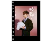 【予約商品】 AARON (炎亞綸) 「親愛的怪物」 ( CD ) 台湾版