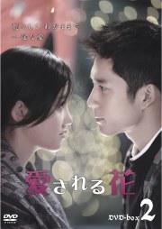 <16%割引&17%特別ポイント> 愛される花 DVD-BOX 2