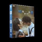 <30%ポイント還元> 時をかける愛 DVD-BOX2 (想見你 Someday or One Day)