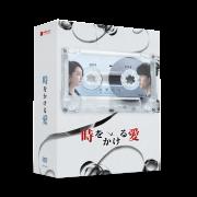 <30%ポイント還元> 時をかける愛 DVD-BOX二巻セット (想見你 Someday or One Day)