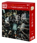 <30%ポイント還元>悪との距離 DVD-BOX(6枚組) <シンプルBOX 5,000円シリーズ>