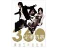 【新春特価】 F4 FIVE YEARS GLORIOUS COLLECTION