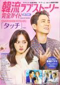 韓流ラブストーリー完全ガイド 愛の詩号 (COSMIC MOOK) (日本語) ムック 2020/5/2