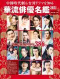 中国時代劇&台湾ドラマを知る 華流俳優名鑑2021 (COSMIC MOOK) (日本語) ムック 2021/1/19