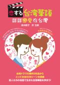 恋する台湾華語 談談戀愛台灣