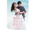 晴れのちボクらは恋をする 〜幸福最晴天〜 DVD-BOX 3