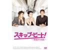 【取り寄せ品】 スキップ・ビート!-華麗的挑戦-DVD-BOX1