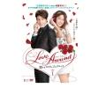 【取り寄せ品】 Love Around 恋するロミオとジュリエットDVD-BOX1