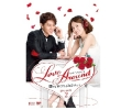【取り寄せ品】 Love Around 恋するロミオとジュリエットDVD-BOX2