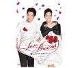 【取り寄せ品】 Love Around 恋するロミオとジュリエットDVD-BOX3