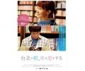 【取り寄せ品】 映画 台北の朝、僕は恋をする DVD