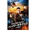 映画 ハーバー・クライシス-湾岸危機-Black & White Episode1 DVD