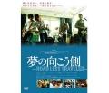 映画 夢の向こう側〜ROAD LESS TRAVELED〜 DVD