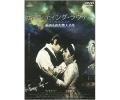 映画 ヴァネス・ウー ホーンティング・ラヴァー 〜血ぬられた恋人たち〜 DVD 通常版