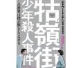 映画 「クー嶺街少年殺人事件」 DVD