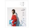 ファン・ウー(吳汶芳) 「我來自」 ( CD ) 台湾版