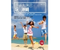 【蔵出し特価 30%OFF】Da Mouth(大嘴巴)YES沖縄!(台湾版 / 書籍)