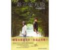 台湾版歓迎愛光臨幸福撮影集(ドラマ愛、歓迎します写真集)
