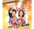 台湾版 ショコラ(流氓蛋[米羔]店)ドラマ写真集