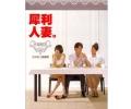【蔵出し現品限り20%OFF】ドラマ「結婚って、幸せですか」オリジナルサウンドトラック (CD / 台湾版)