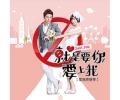台湾盤 就是要イ尓愛上我(王子様をオトせ!)サウンドトラック(CD)