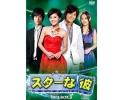 スターな彼 ノーカット版 DVD-BOX II (7枚組)