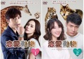 【商品番号:CRJP-3132】 <30%OFF> 恋愛動物 DVD-BOX 1&2 二巻セット