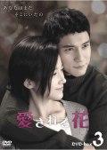 <16%割引&17%特別ポイント> 愛される花 DVD-BOX 3