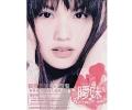 レイニー・ヤン(楊丞琳) 1stアルバム曖昧(CD)台湾盤