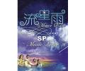DVD 流星雨SP〜MusicVideo〜