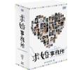 求婚事務所 DVD-BOX 2 (6枚組+特典ディスク)