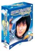 山田太郎ものがたり~貧窮貴公子~DVD-BOX (10枚組)