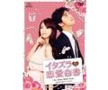 【取り寄せ品】 イタズラな恋愛白書 〜In Time With You〜<オリジナル・バージョン>DVD-SET1