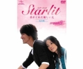 【取り寄せ品】 Starlit〜君がくれた優しい光〜心星的涙光〜<完全版> DVD−SET2