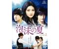 【取り寄せ品】 泡沫(うたかた)の夏〜泡沫之夏〜 DVD-SET2