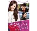 シンデレラの法則 DVD-SET3