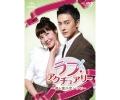 ラブ・アクチュアリー 〜君と僕の恋レシピ〜 DVD-SET2