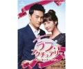 ラブ・アクチュアリー 〜君と僕の恋レシピ〜 DVD-SET3