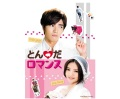 とんだロマンス DVD-SET2(6枚組)